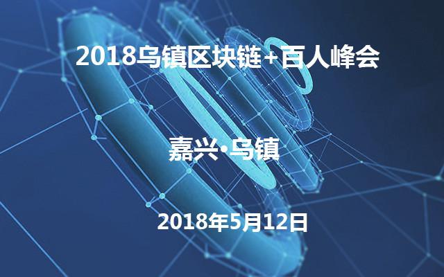 2018乌镇区块链+百人峰会
