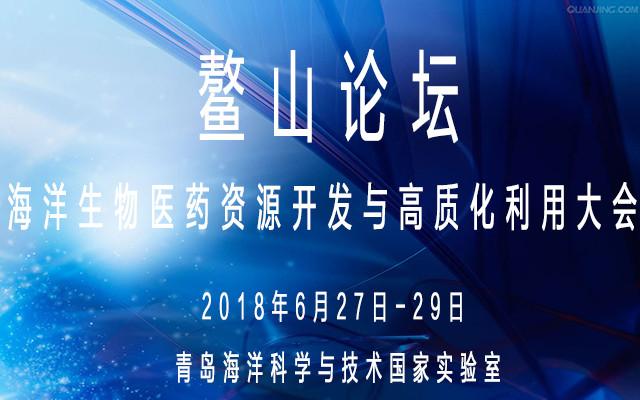 2018鳌山论坛——海洋生物医药资源开发与高质化利用大会