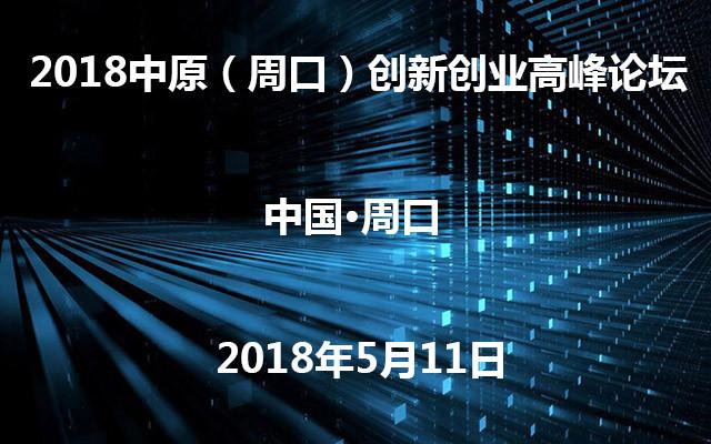 2018中原(周口)创新创业高峰论坛
