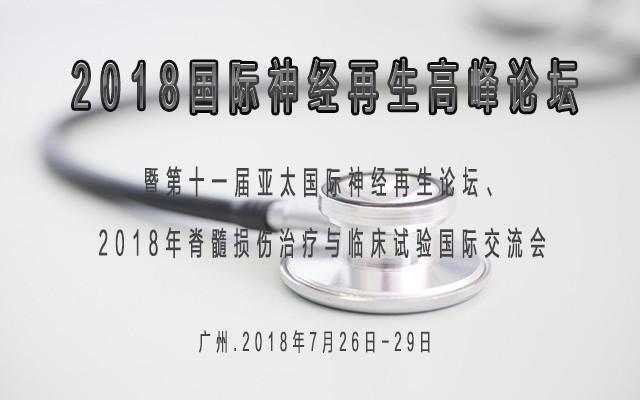 2018国际神经再生高峰论坛