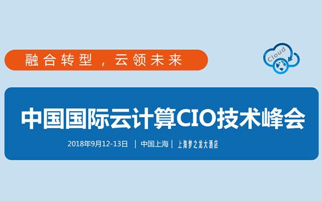 2018中国国际云计算CIO技术峰会