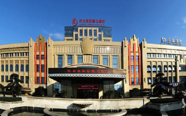 浙江杭州英冠香玉酒店