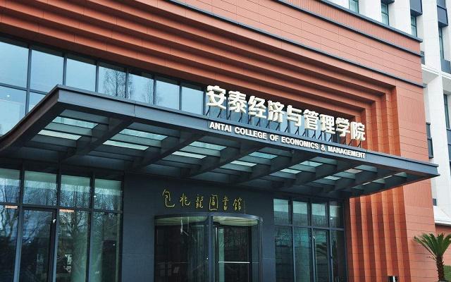 上海交通大学安泰经济与管理学院