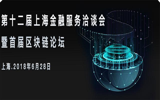 第十二届2018上海金融服务洽谈会暨首届区块链论坛