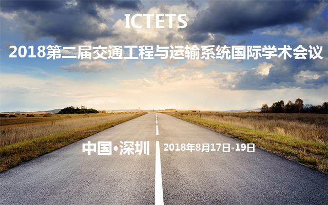 2018ICTETS第二届交通工程与运输系统国际学术会议