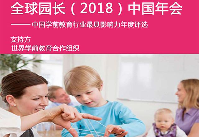 2018全球园长中国年会