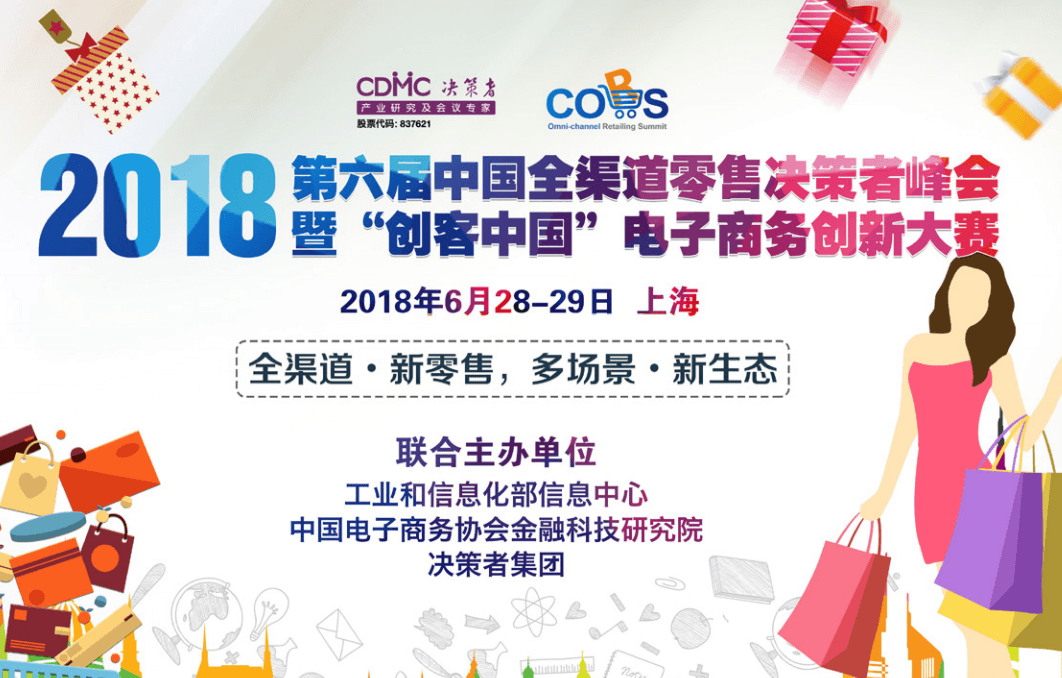 """第六届中国全渠道零售决策者峰会暨""""创客中国""""电子商务创新大赛2018"""