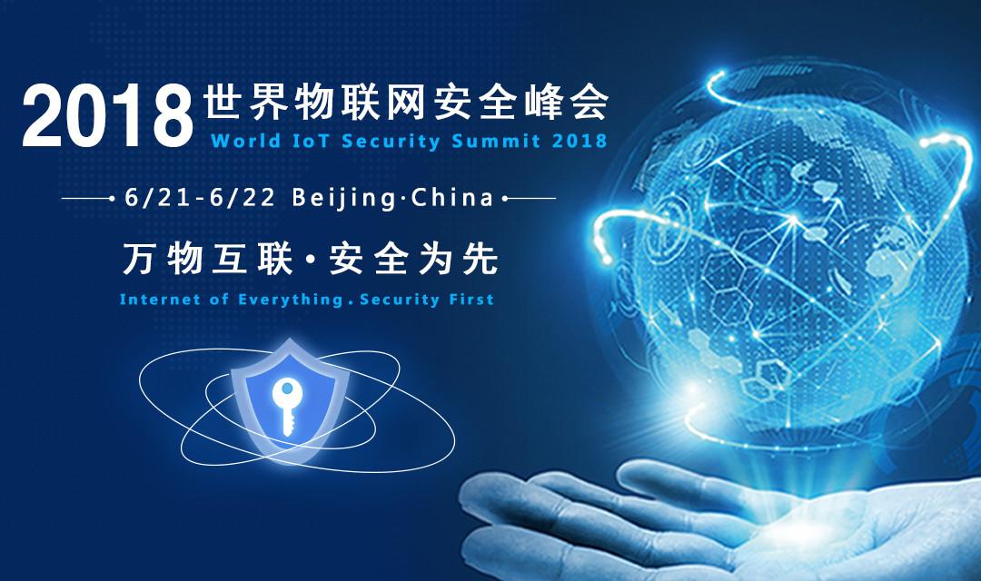 2018世界物联网安全峰会——2018工业物联网安全论坛