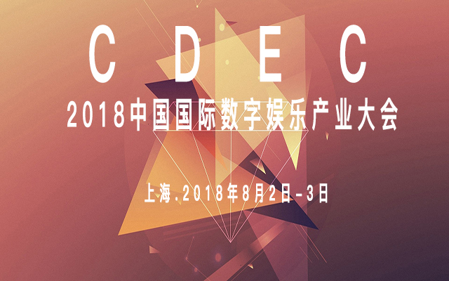 2018中國國際數字娛樂產業大會(CDEC)