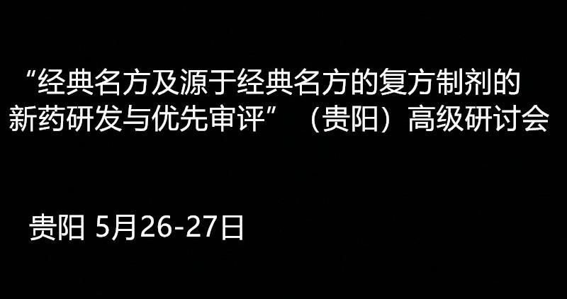 """2018""""经典名方及源于经典名方的复方制剂的新药研发与优先审评""""(贵阳)高级研讨会"""