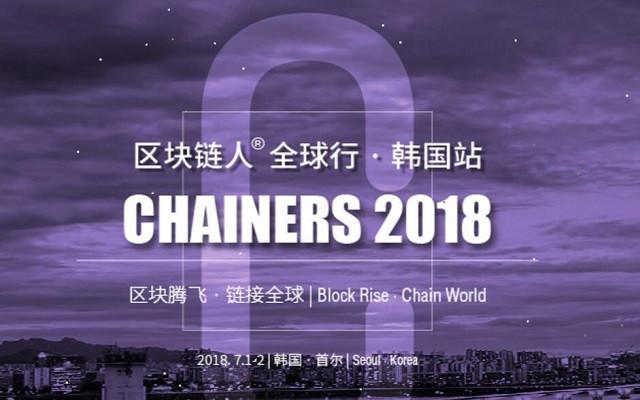 2018区块链人全球性.韩国站(区块腾飞,链接全球)