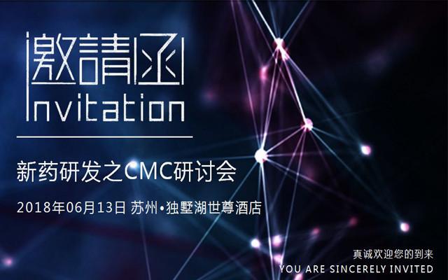 2018新药研发之CMC研讨会