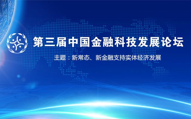 2018第三届中国金融科技发展论坛CFFE