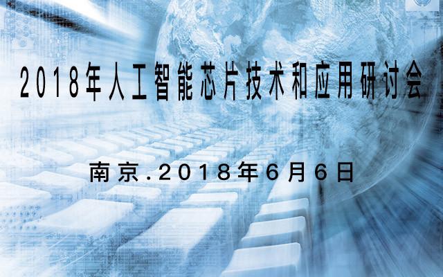 2018年人工智能芯片技术和应用研讨会