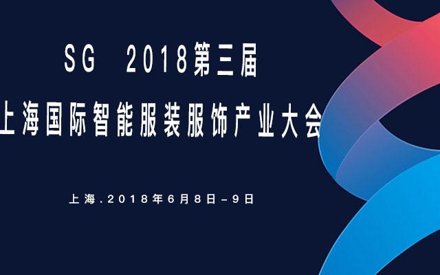 SG2018第三届上海国际智能服装服饰产业大会