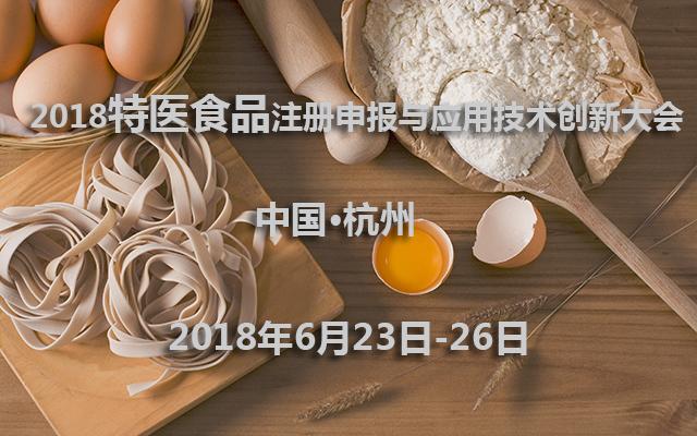 2018特医食品注册申报与应用技术创新大会