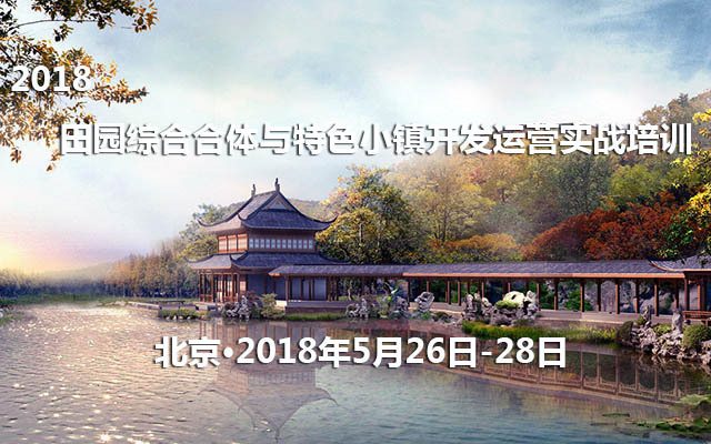 2018田园综合合体与特色小镇开发运营实战培训
