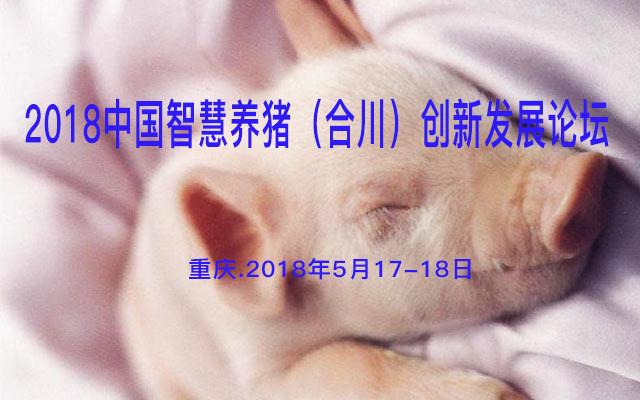 2018中国智慧养猪(合川)创新发展论坛