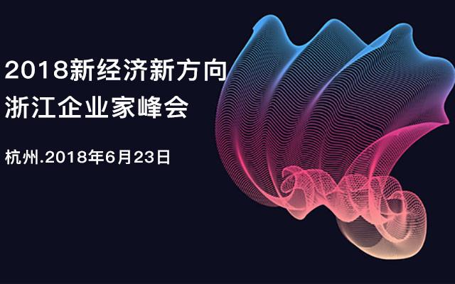 2018新经济新方向浙江企业家峰会