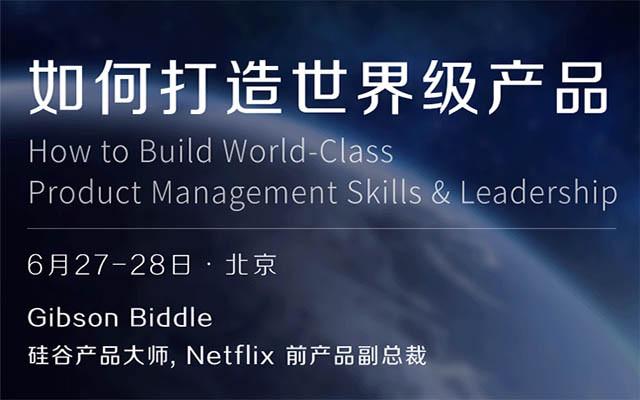 产品经理公开课:如何打造世界级产品 -- Netflix 前产品副总裁 Gibson Biddle