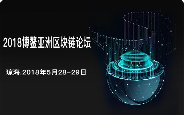 2018博鳌亚洲区块链论坛