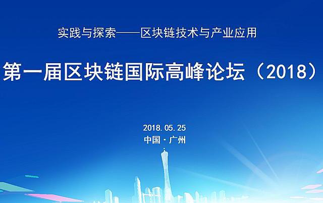 2018第一届区块链国际高峰论坛
