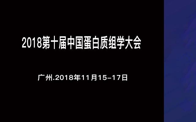 2018第十届中国蛋白质组学大会