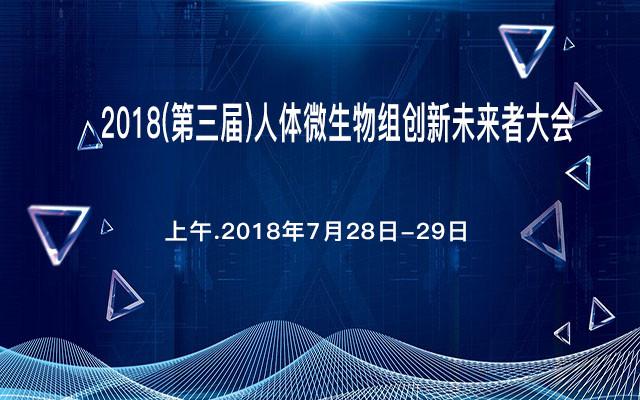 2018(第三届)人体微生物组创新未来者大会