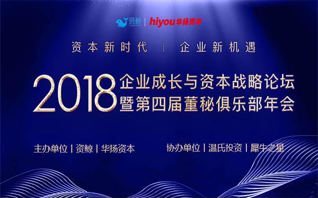 2018企业成长与资本战略论坛暨第四届董秘俱乐部年会