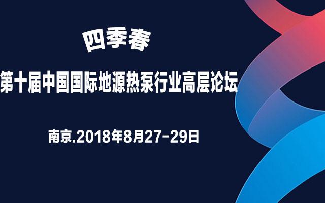 四季春·2018第十届中国国际地源热泵行业高层论坛