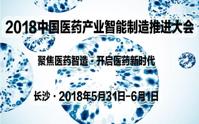 2018中国医药产业智能制造推进大会