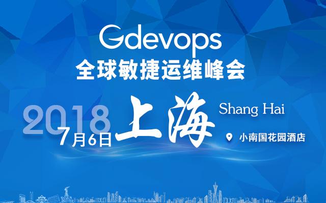 Gdevops 2018全球敏捷运维峰会-上海站