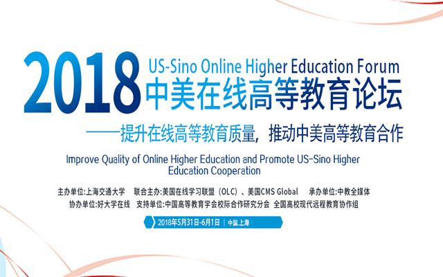 2018中美在线高等教育峰会