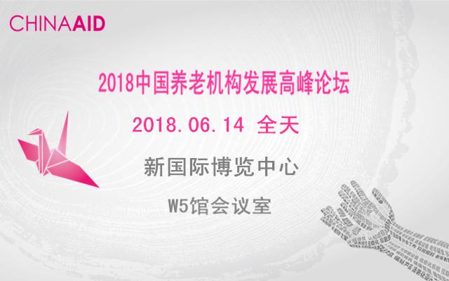 2018第八届中国养老机构发展高峰论坛