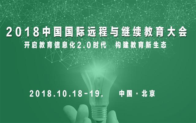 2018中国国际远程与继续教育大会