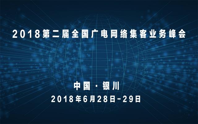 2018第二届全国广电网络集客业务峰会