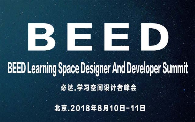 2018必达学习空间设计者峰会(BEED Learning Space Designer And Developer Summit)