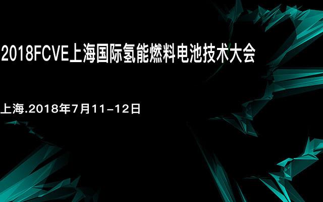 2018FCVE上海国际氢能燃料电池技术大会