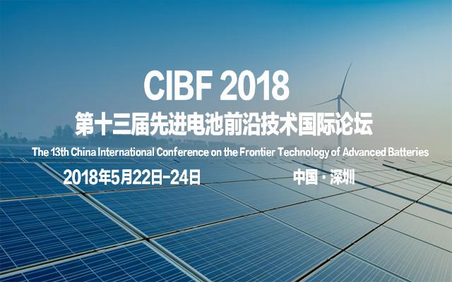 CIBF2018第十三届先进电池前沿技术国际论坛