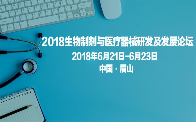 2018生物制剂与医疗器械研发及发展论坛