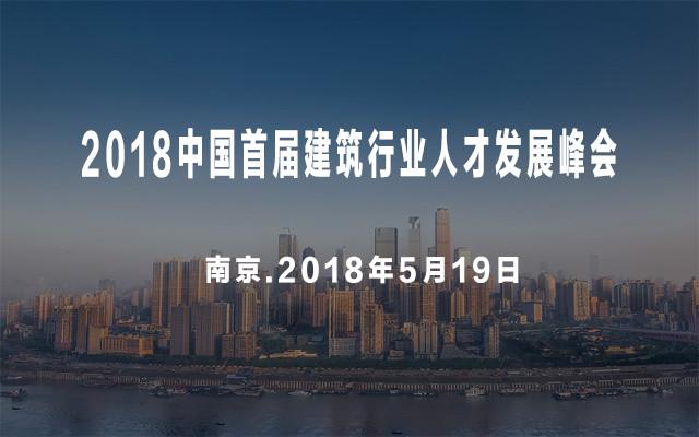 2018中国首届建筑行业人才发展峰会