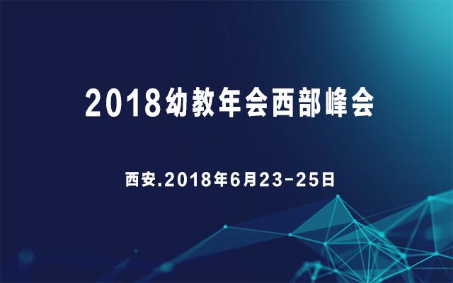 2018幼教年会西部峰会