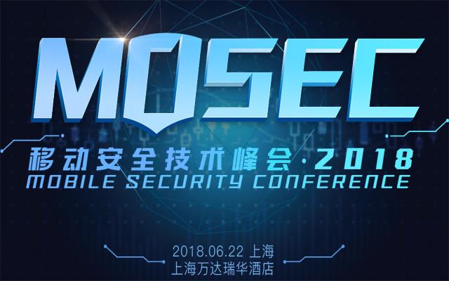 MOSEC2018 移动安全技术峰会