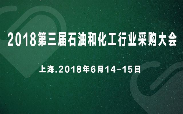 2018第三届中国石油和化工行业采购大会