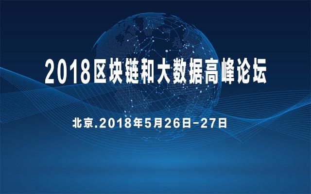 2018区块链和大数据高峰论坛