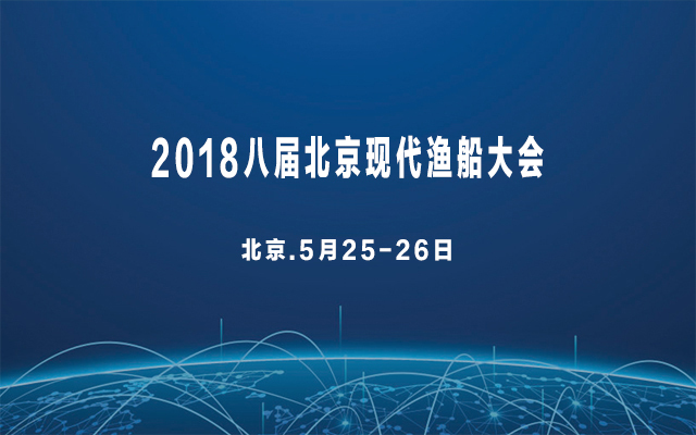 2018八届北京现代渔船大会