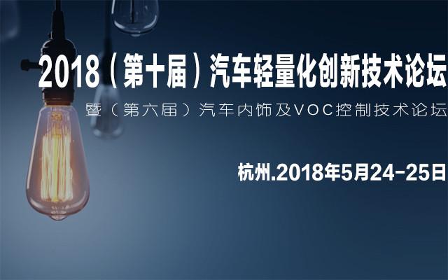 2018(第十届)汽车轻量化创新技术论坛暨2018(第六届)汽车内饰及VOC控制技术论坛