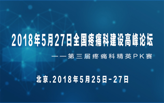 2018年5月27日全国疼痛科建设高峰论坛——第三届疼痛科精英PK赛