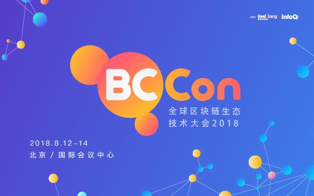 BCCon全球区块链生态技术大会