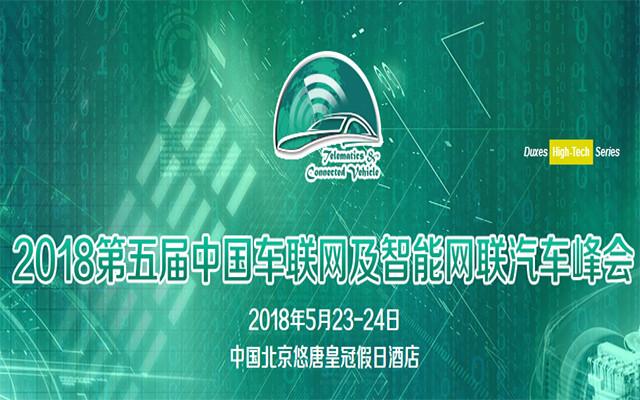 2018第五届中国车联网及智能网联汽车峰会